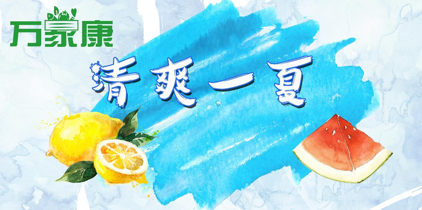 万家康冷链s9lol竞猜平台为您守护夏天的味道