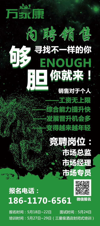 内聘海报.jpg(72px).jpg