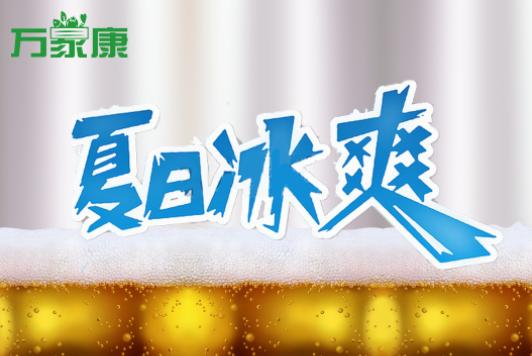 享受冰爽啤酒 万家康冷链s9lol竞猜平台助您清凉一夏